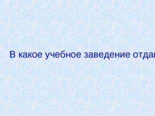 В какое учебное заведение отдают маленького Сашу Пушкина?