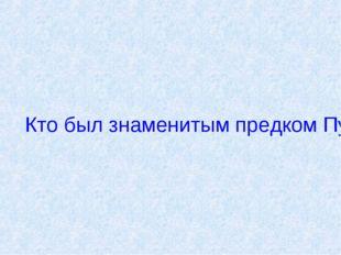 Кто был знаменитым предком Пушкина?