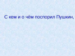 С кем и о чём поспорил Пушкин, создавая свою «Сказку о мёртвой царевне и семи