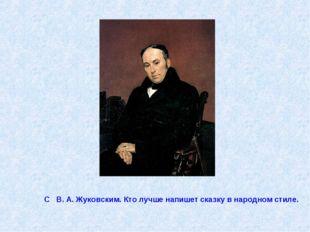 С В. А. Жуковским. Кто лучше напишет сказку в народном стиле.