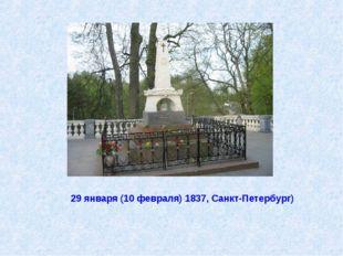 29 января (10 февраля) 1837, Санкт-Петербург)