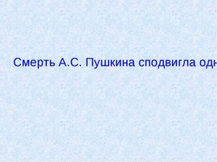 Смерть А.С. Пушкина сподвигла одного молодого и не слишком известного поэта н