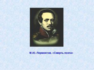 М.Ю. Лермонтов. «Смерть поэта»