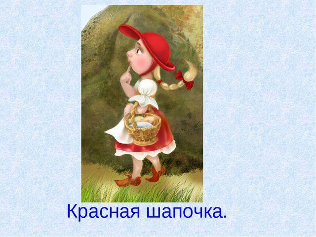 Красная шапочка.