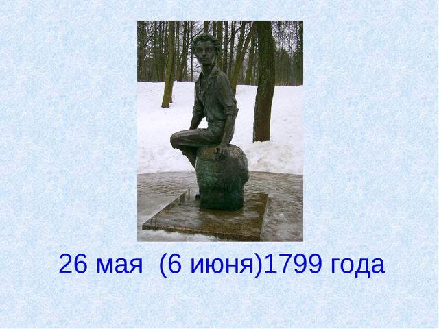 26 мая (6 июня)1799 года