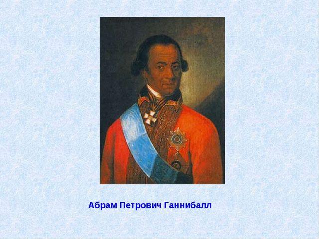 Абрам Петрович Ганнибалл