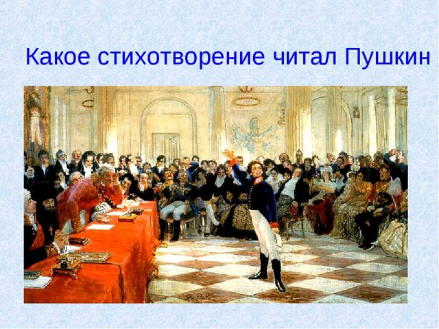 Какое стихотворение читал Пушкин на экзамене?