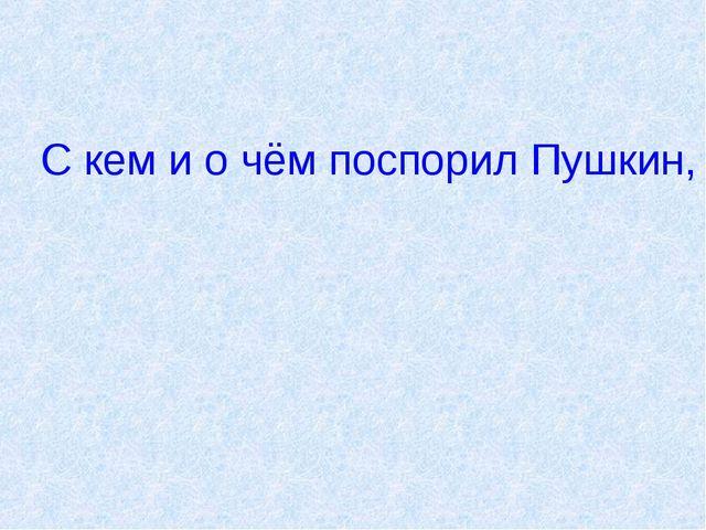 С кем и о чём поспорил Пушкин, создавая свою «Сказку о мёртвой царевне и семи...