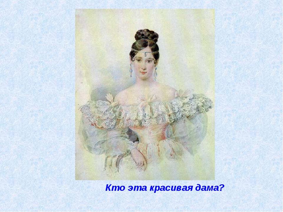 Кто эта красивая дама?