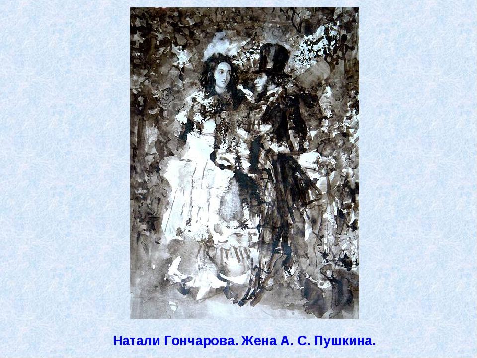 Натали Гончарова. Жена А. С. Пушкина.