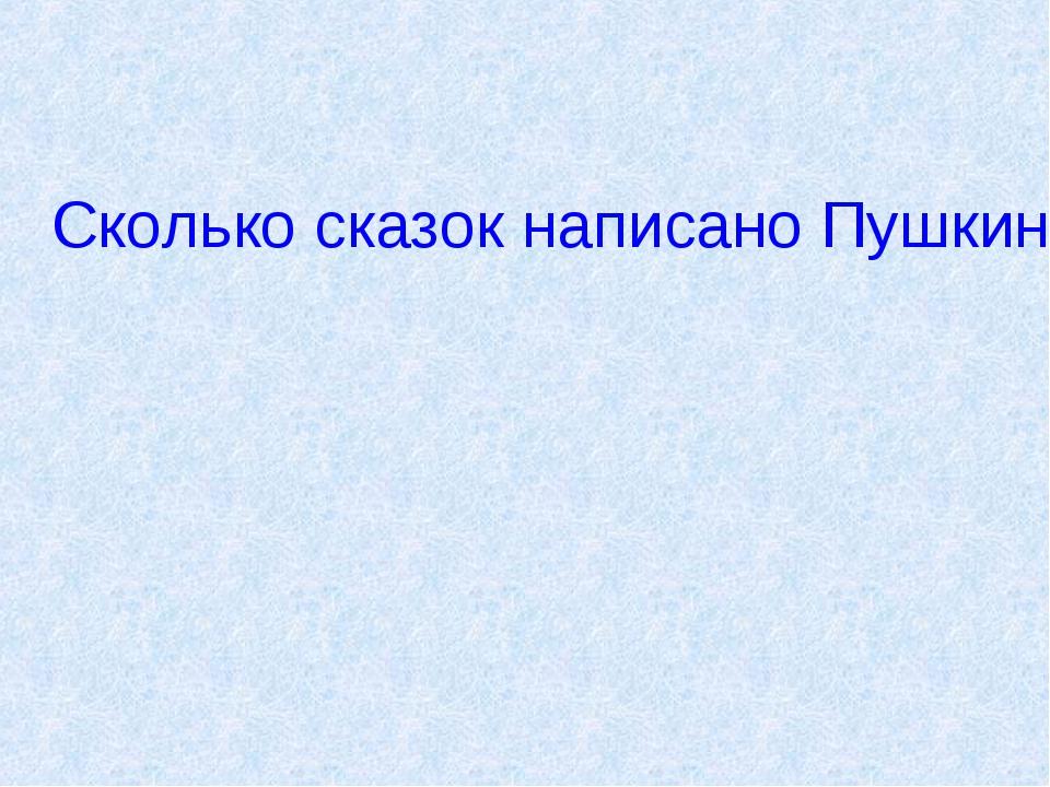 Сколько сказок написано Пушкиным?