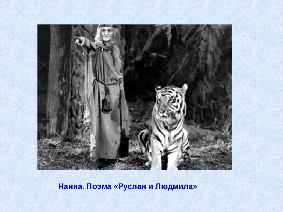 Наина. Поэма «Руслан и Людмила»