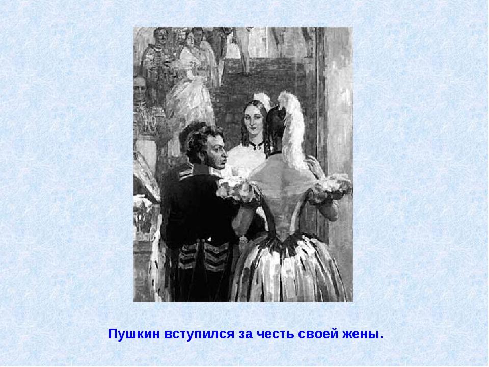 Пушкин вступился за честь своей жены.
