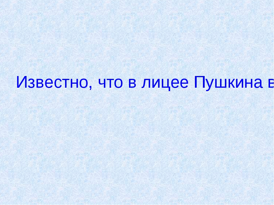 Известно, что в лицее Пушкина вызвал на дуэль один из его друзей. Кто именно?