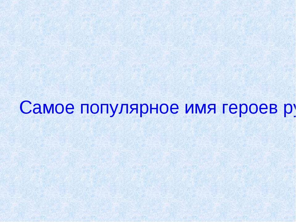 Самое популярное имя героев русских народных сказок.