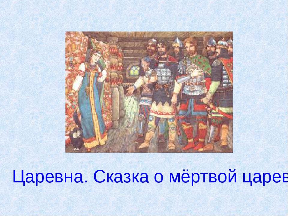 Царевна. Сказка о мёртвой царевне и семи богатырях»