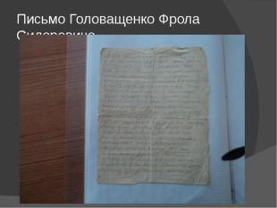 Письмо Головащенко Фрола Сидоровича