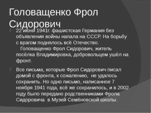 Головащенко Фрол Сидорович 22 июня 1941г. фашистская Германия без объявления