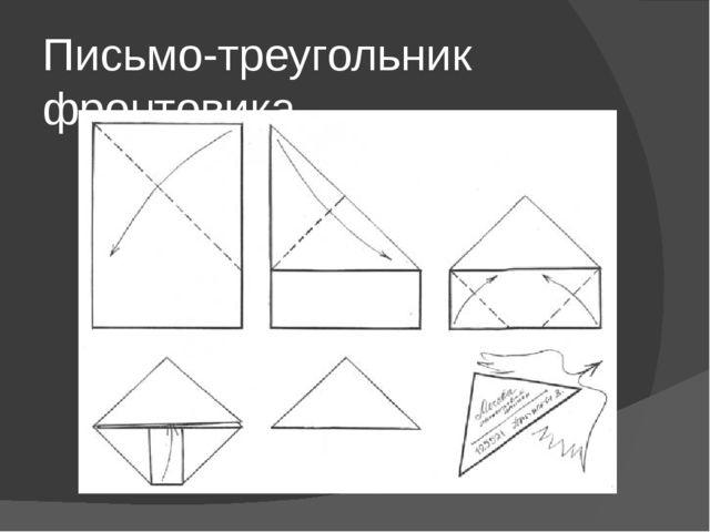 Письмо-треугольник фронтовика