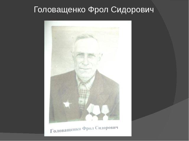 Головащенко Фрол Сидорович