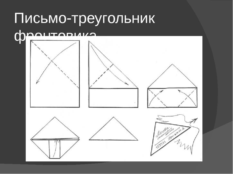 Как сделать треугольник открытку