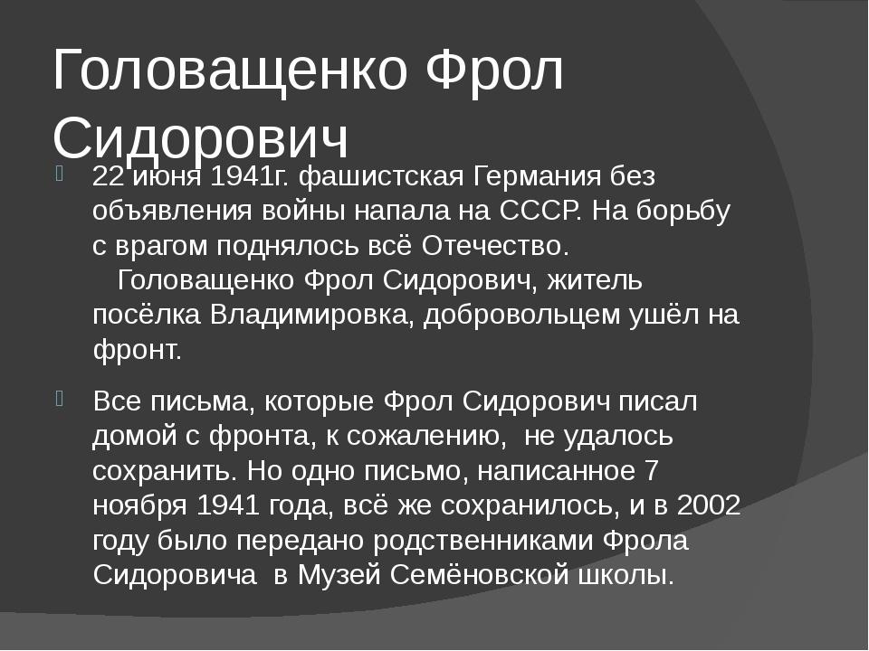 Головащенко Фрол Сидорович 22 июня 1941г. фашистская Германия без объявления...