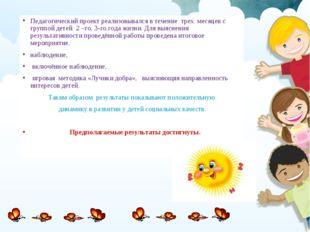 Педагогический проект реализовывался в течение трех месяцев с группой детей 2