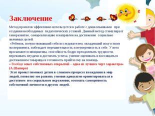 Заключение Метод проектов эффективно используется в работе с дошкольниками пр
