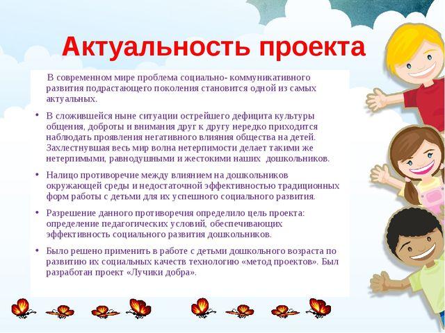 Актуальность проекта В современном мире проблема социально- коммуникативного...