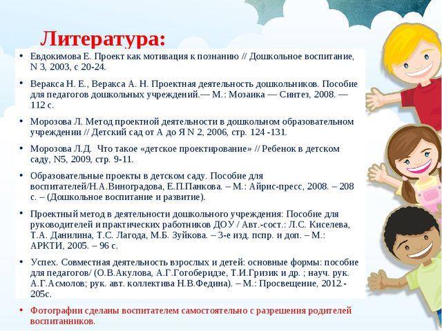 Литература: Евдокимова Е. Проект как мотивация к познанию // Дошкольное восп...