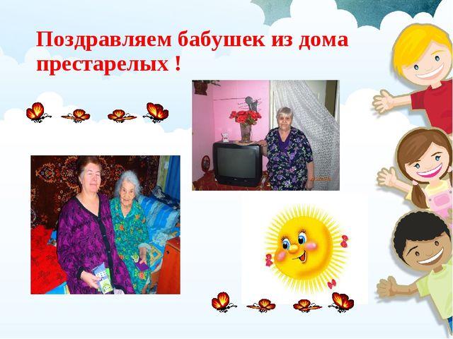 Поздравляем бабушек из дома престарелых !