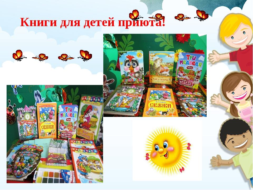 Книги для детей приюта!