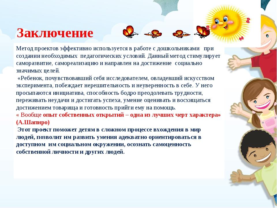 Заключение Метод проектов эффективно используется в работе с дошкольниками пр...