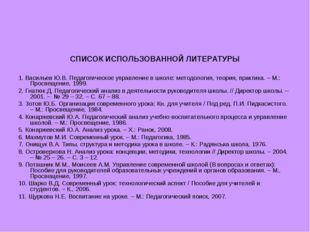 СПИСОК ИСПОЛЬЗОВАННОЙ ЛИТЕРАТУРЫ 1. Васильев Ю.В. Педагогическое управление в