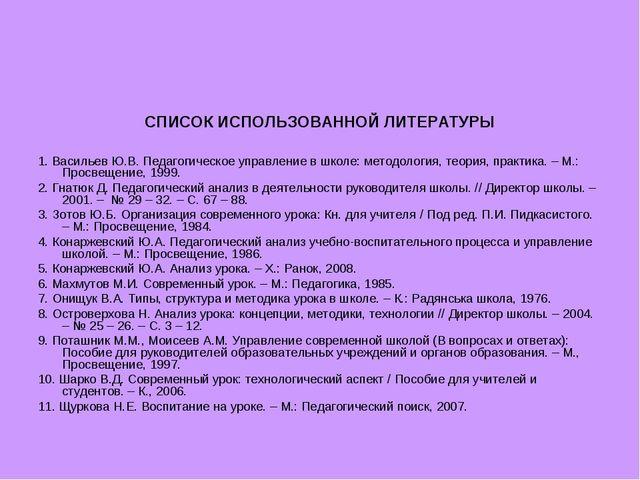 СПИСОК ИСПОЛЬЗОВАННОЙ ЛИТЕРАТУРЫ 1. Васильев Ю.В. Педагогическое управление в...