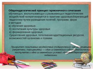 Общепедагогический принцип гармоничного сочетания обучающих, воспитывающих