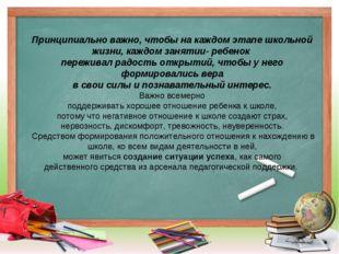 Принципиально важно, чтобы на каждом этапе школьной жизни, каждом занятии- ре