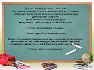 Для сохранения душевного здоровья школьников ситуацию успеха можно создавать