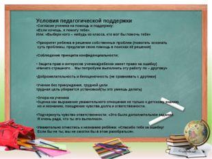 Условия педагогической поддержки Согласие ученика на помощь и поддержку: «Ес