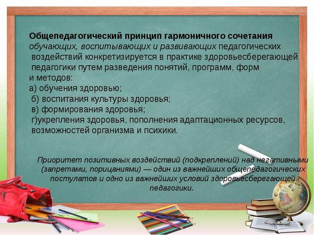 Общепедагогический принцип гармоничного сочетания обучающих, воспитывающих...