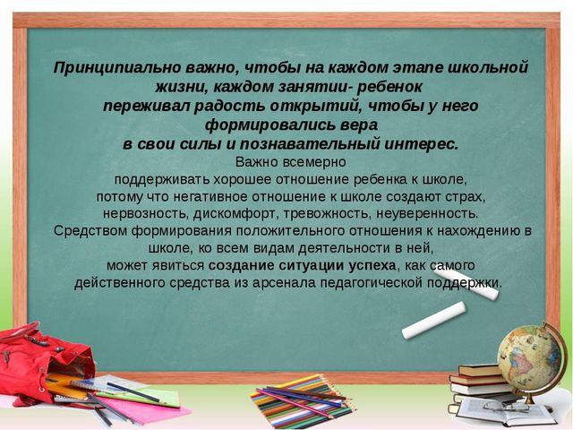 Принципиально важно, чтобы на каждом этапе школьной жизни, каждом занятии- ре...