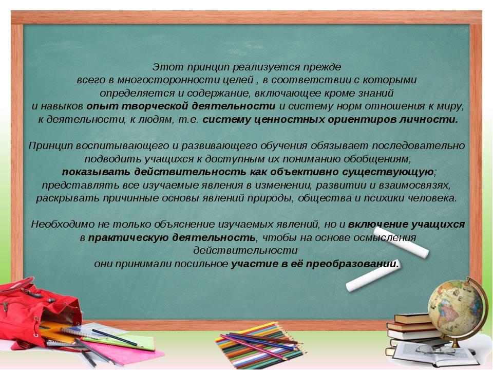 Этот принцип реализуется прежде всего в многосторонности целей , в соответст...
