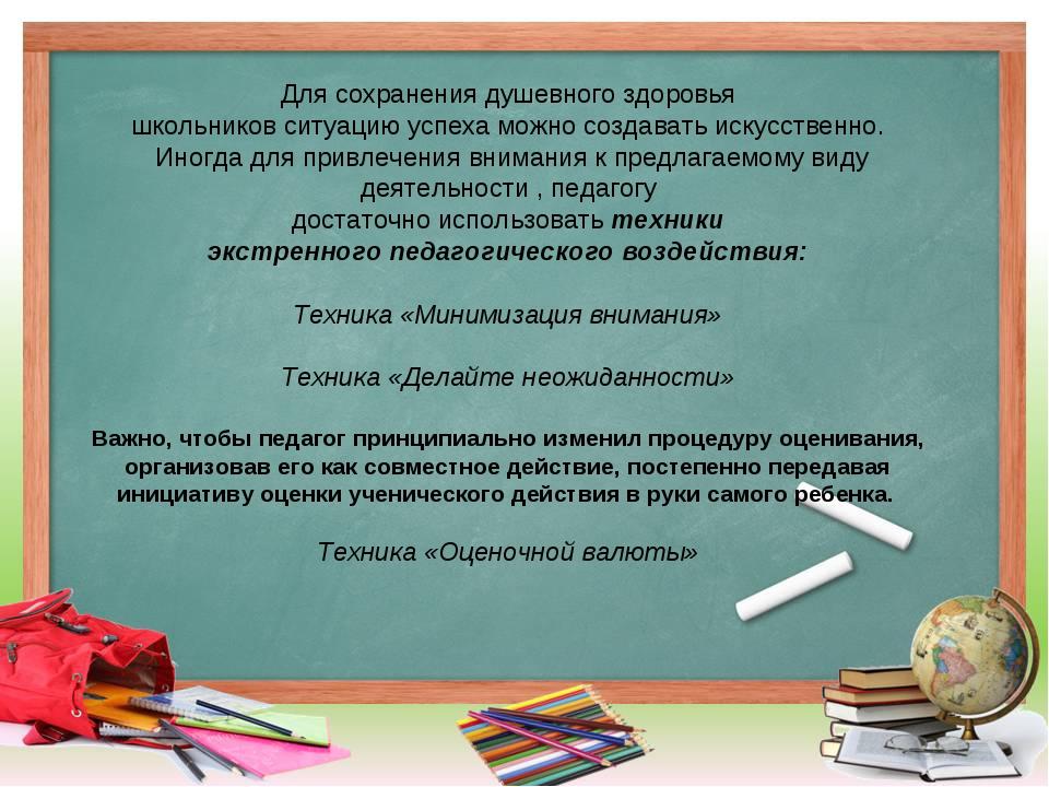 Для сохранения душевного здоровья школьников ситуацию успеха можно создавать...