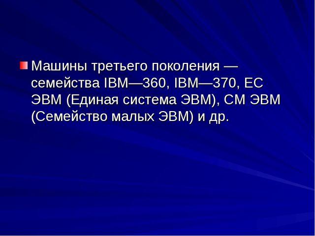Машины третьего поколения — семейства IBM—360, IBM—370, ЕС ЭВМ (Единая систем...