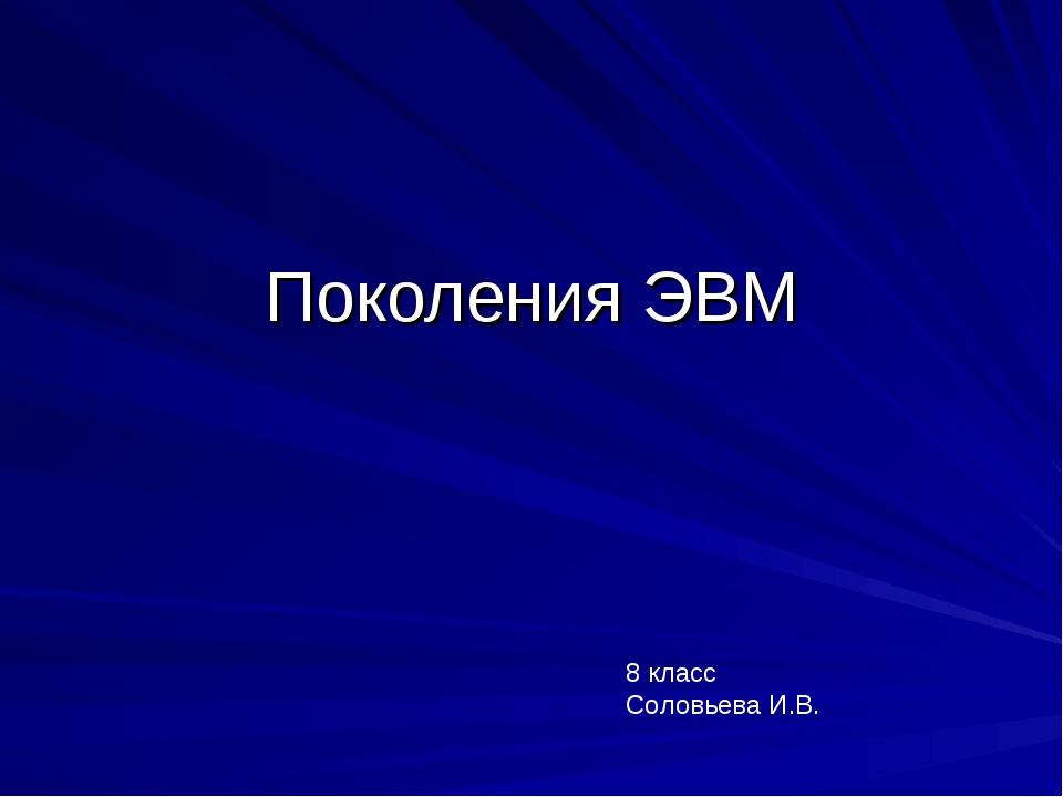 Поколения ЭВМ 8 класс Соловьева И.В.