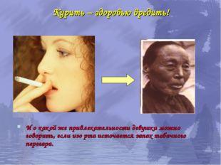 Курить – здоровью вредить! И о какой же привлекательности девушки можно говор