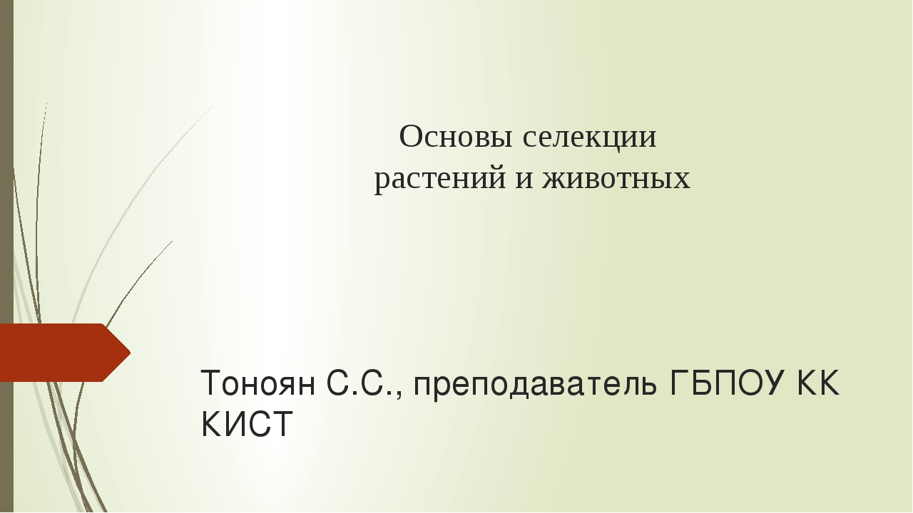 Основы селекции растений и животных Тоноян С.С., преподаватель ГБПОУ КК КИСТ