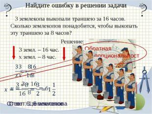 Повторим формулы Площадь круга Длина окружности Площадь квадрата Площадь прям