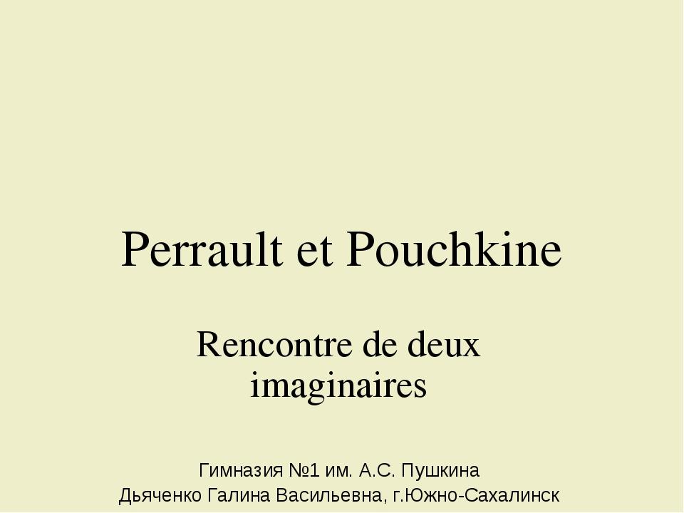 Perrault et Pouchkine Rencontre de deux imaginaires Гимназия №1 им. А.С. Пуш...