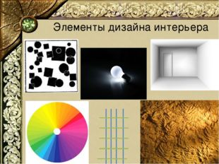 Элементы дизайна интерьера